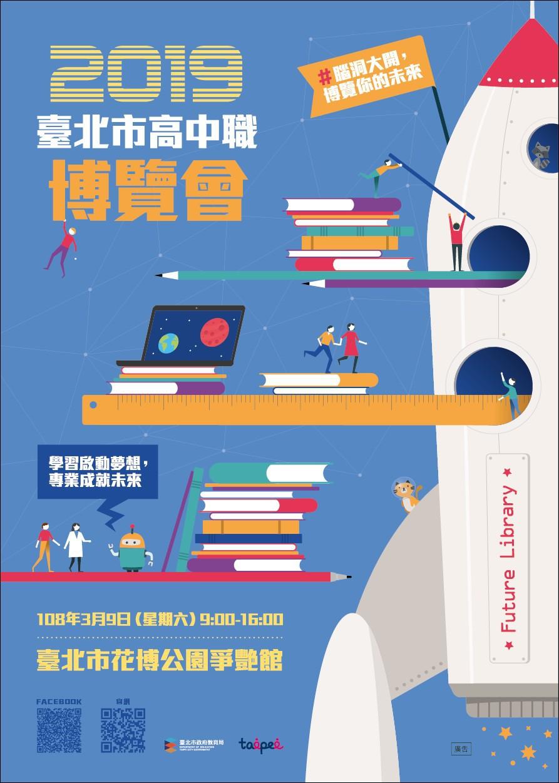 高中職博覽會1